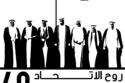 تعرفوا على حكام الإمارات وأولياء العهد وعائلاتهم