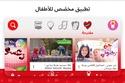 محتوى يوتيوب كيدز باللغة العربية