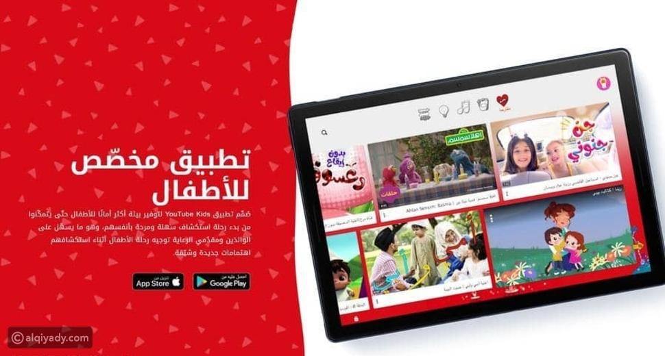 YouTube Kids باللغة العربية: كيف يمكنك أن تراقب ما يشاهده أطفالك؟