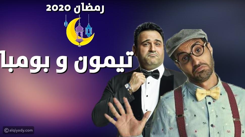 قبل وبعد: هذه الأسماء النهائية لمسلسلات رمضان 2020