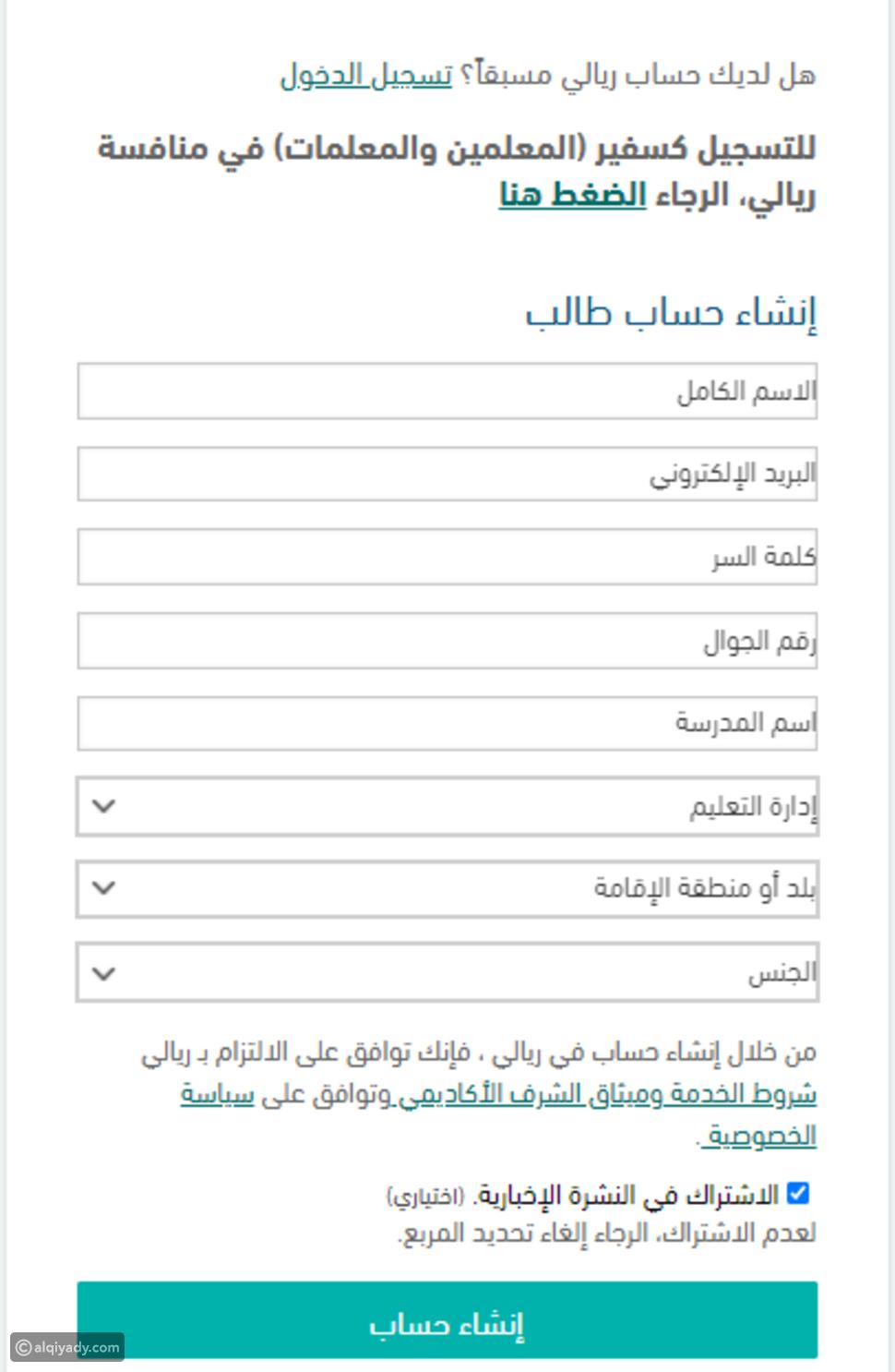 ريالي: خطوات التسجيل بالمسابقة لمراحل التعليم السعودي