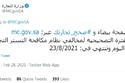 الكشف عن سر التغريدات الحكومية الفارغة في السعودية