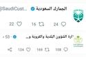وسم #التغريدات_الفاضية ضمن الأكثر انتشاراً على تويتر في المملكة