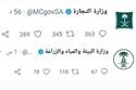 حسابات حكومية سعودية تثير ضجة بعد نشرها تغريدات فارغة بدون محتوى
