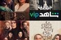 المسلسلات المصرية على منصة شاهد VIP