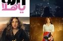 المسلسلات المصرية على قناة OSN يا هلا
