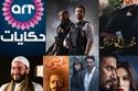 المسلسلات المصرية على قناة أيه أر تي حكايات