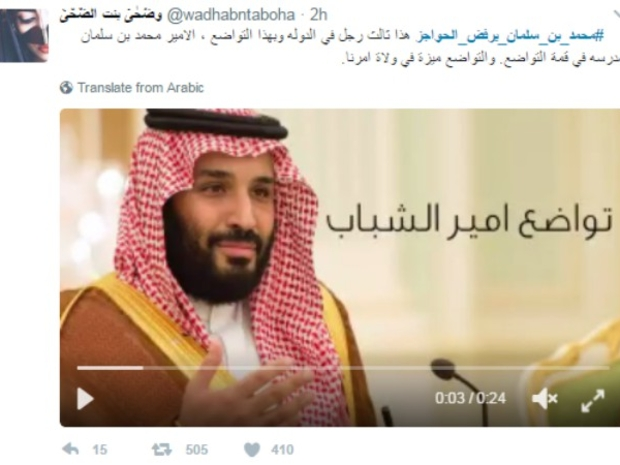 على خطى أبيه.. محمد بن سلمان يشعل تويتر.. والسبب سيبهرك!