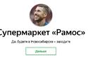 """الإسباني راموس – """"سوبر ماركت راموس"""" في مدينة نوفوسيبيرسك"""