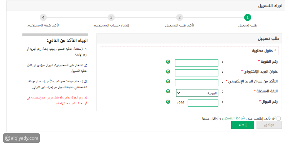 أبشر تسجيل: خطوات تسجيل الدخول لأبشر أفراد وأعمال