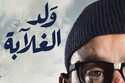 أحمد السقا يشارك في رمضان بمسلسل ولد الغلابة