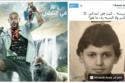 صور: نجوم ونجمات رمضان 2019 في طفولتهم وبعد الشهرة.. هل تغيرت ملامحهم؟