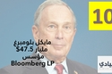 مايكل بلومبرغ $47.5 مليار مؤسس Bloomberg LP