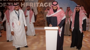 ولي العهد السعودي يدشن