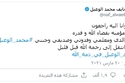 ابن محمد اولعيل ينعى والده الراحل
