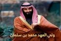 محطات من جولة ولي العهد السعودي الأمير محمد بن سلمان