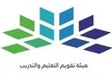 «تقويم التعليم» تعتمد 41 برنامجاً أكاديمياً في السعودية