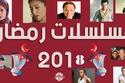 شاهد: كيف نجحت دراما «رمضان 2018» في إعادة هؤلاء النجوم ؟