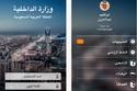 تطبيق أبشر: هو التطبيق الرسمي للخدمات الالكترونية لوزارة الداخلية في المملكة العربية السعودية.