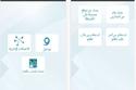 تطبيق وزارة التعليم: هو التطبيق الرسمي لوزارة التربية في المملكة العربية السعودية، لمتابعة أخبار وفعاليات الوزارة، والاطلاع على الرزنامة الأكاديمية، والبحث عن المدارس، وغيرها.