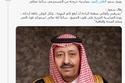 أمير الباحة يبارك لولي العهد السعودي بعد خروجه من المستشفى