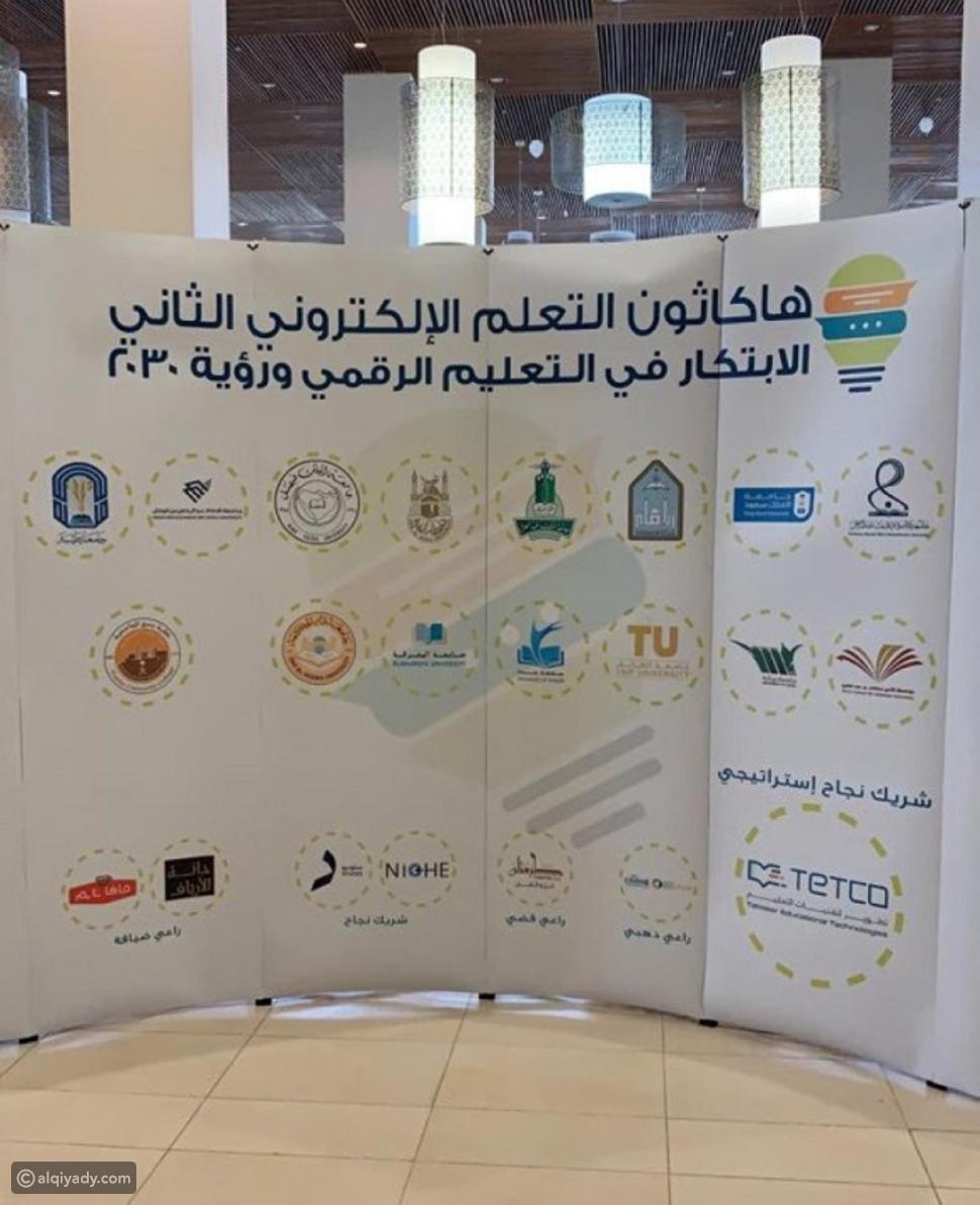جامعة طيبة تطلق مسابقة هاكثون 2: هذه هي أهدافها والجامعات المشاركة
