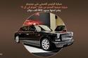 سيارة الرئيس الصيني شي جين بينغ