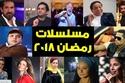 صور: أُجور أبطال مسلسلات رمضان 2018.. الزعيم يتصدر القائمة