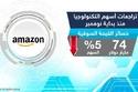 شركة Amazon