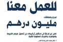 إعلان الوظيفة الذي نشره الشيخ محمد بن راشد