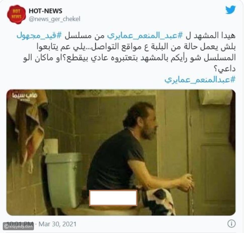 عبدالمنعم عمايري يثير الجدل بسبب صورته في الحمام وهكذا رد على منتقديه