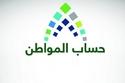 بدء إيداع الدفعة الـ 20 من حساب المواطن للمستفيدين في المملكة