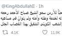 العاهل الأردني الملك عبدالله الثاني ينعى الراحل الشيخ صباح الأحمد