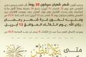 تغريدة الدكتور عبدالله المسند