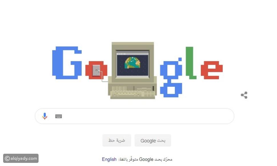 """صورة: هكذا احتفلت جوجل بالذكرى الـ 30 لـ """"WWW"""""""
