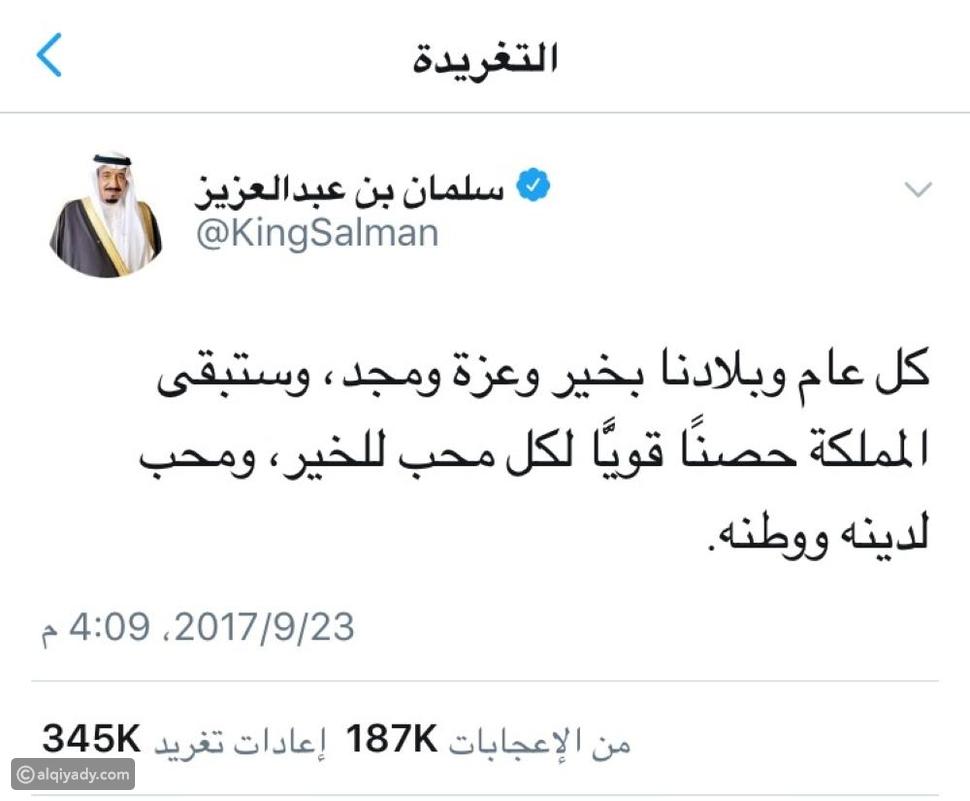 «تويتر»: تغريدة للملك سلمان ضمن الأعلى تفاعُلاً بالعالم 2017