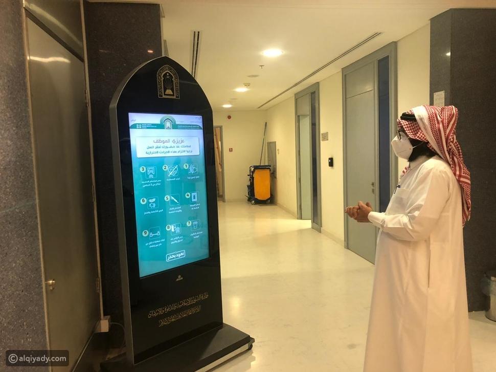التحول الرقمي السعودي