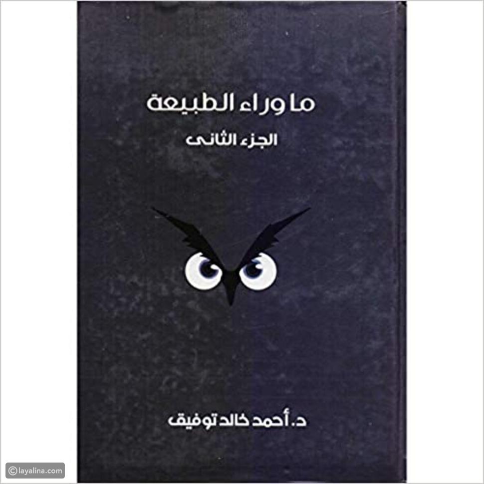 هكذا أعلن أحمد أمين وعمرو سلامة انتهاء تصوير مسلسل ما وراء الطبيعة