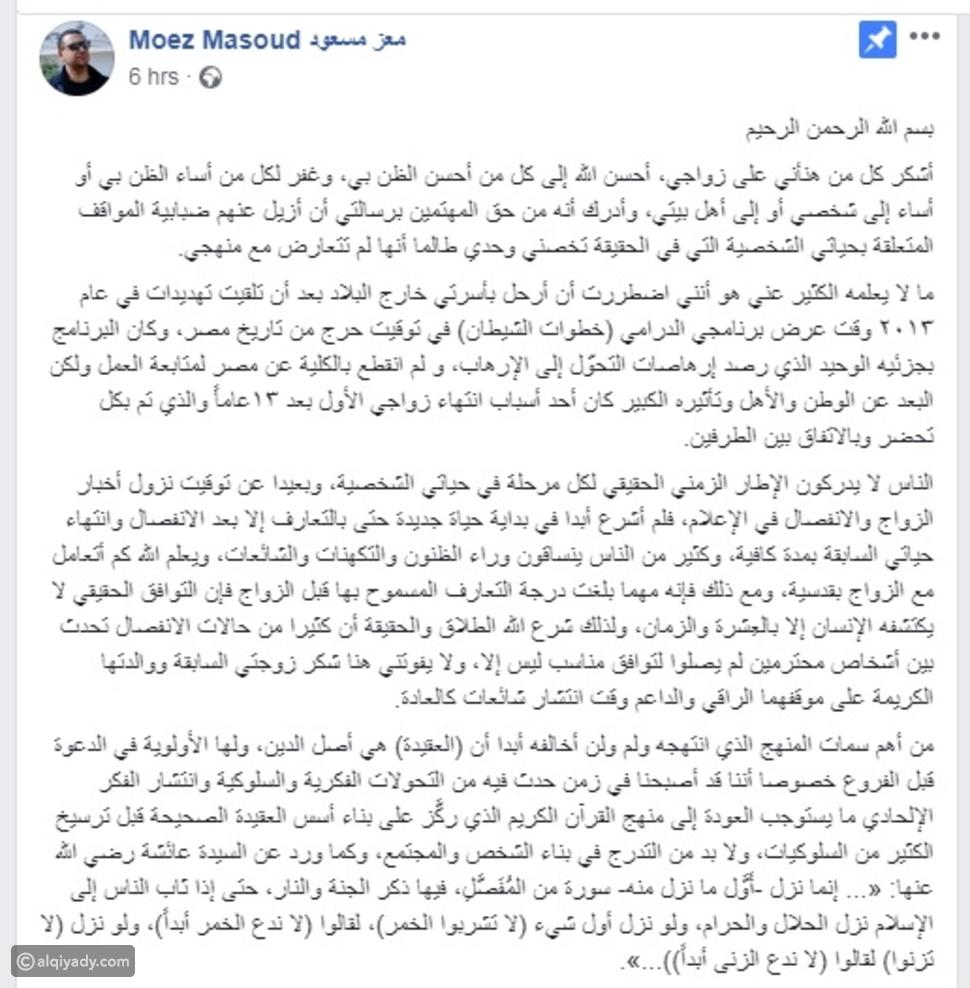 أول رد من الداعية معز مسعود على منتقدي زواجه من شيري عادل