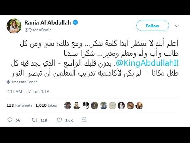 الملكة رانيا توجه رسائل حب لزوجها الملك عبدالله 2