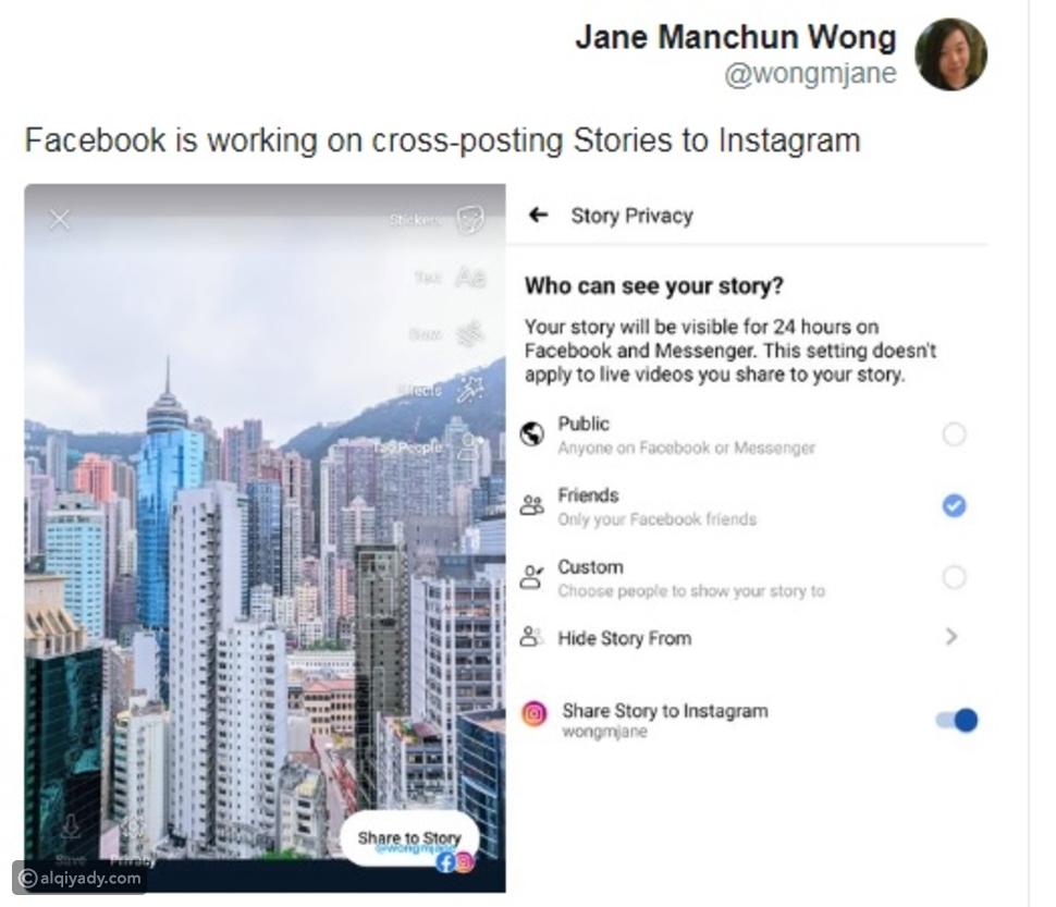 فيسبوك يقتبس خاصية جديدة من إنستغرام: هكذا ستفيد ملايين المستخدمين