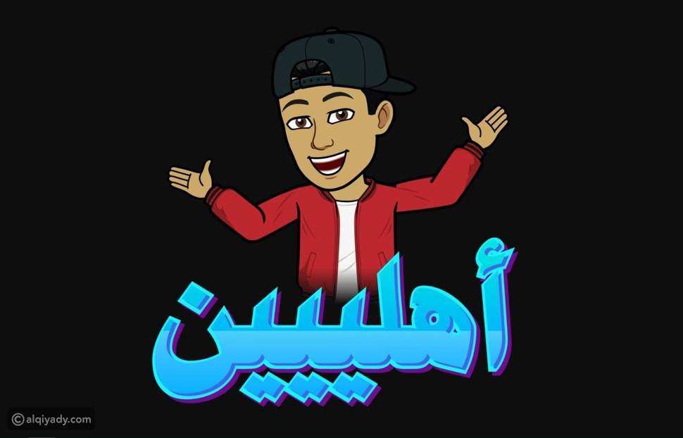 تعرفوا على هذه الميزة الجديدة الخاصة بمستخدمي سناب شات العرب