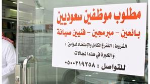 رسميًا.. هذه المهن أصبحت مقتصرة على السعوديين فقط