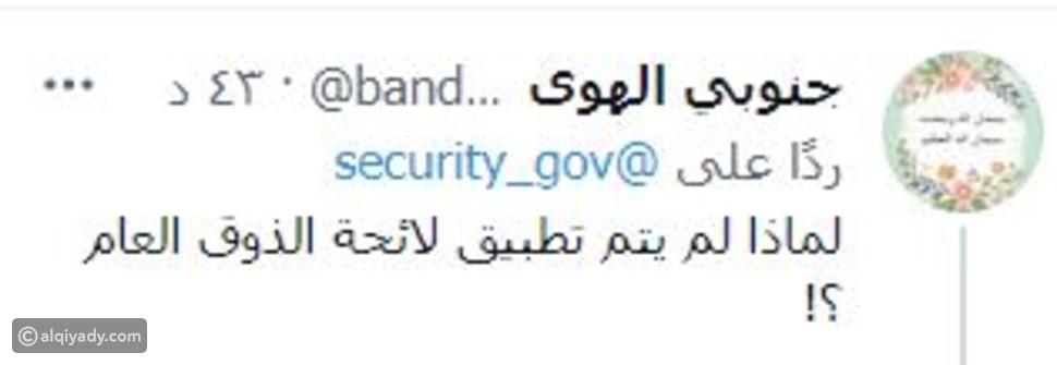 """القبض على شخص يصور النساء أثناء ركوب الدراجات في """"الرياض"""""""