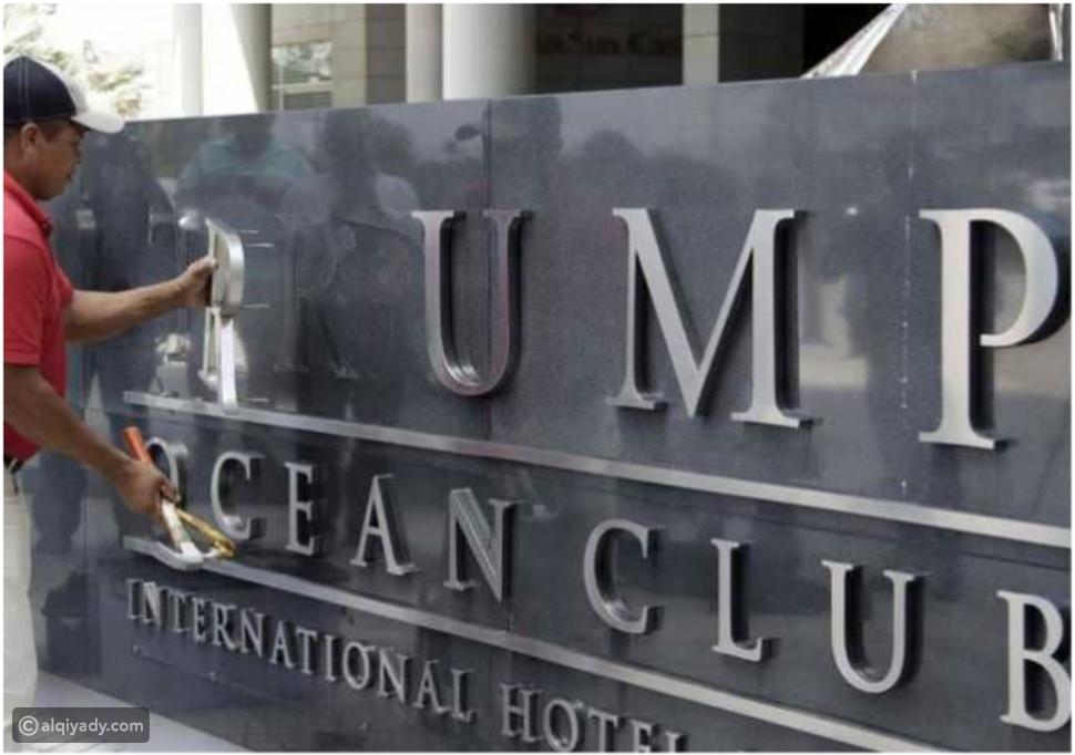 إزالة اسم ترامب من على الفندق