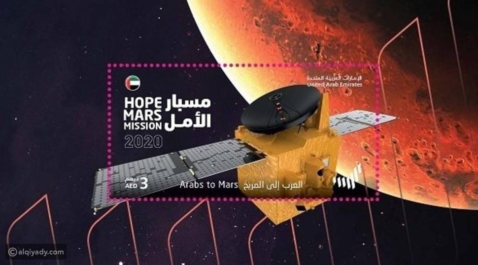 طوابع البريد الإماراتي التذكارية لمسبار الأمل