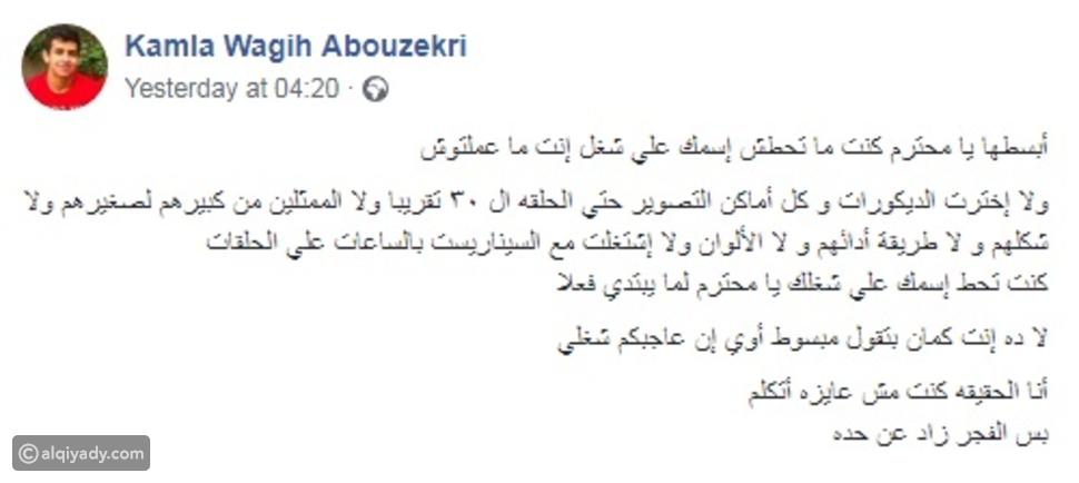 حرب شرسة بين مخرجين بسبب مسلسل دينا الشربيني