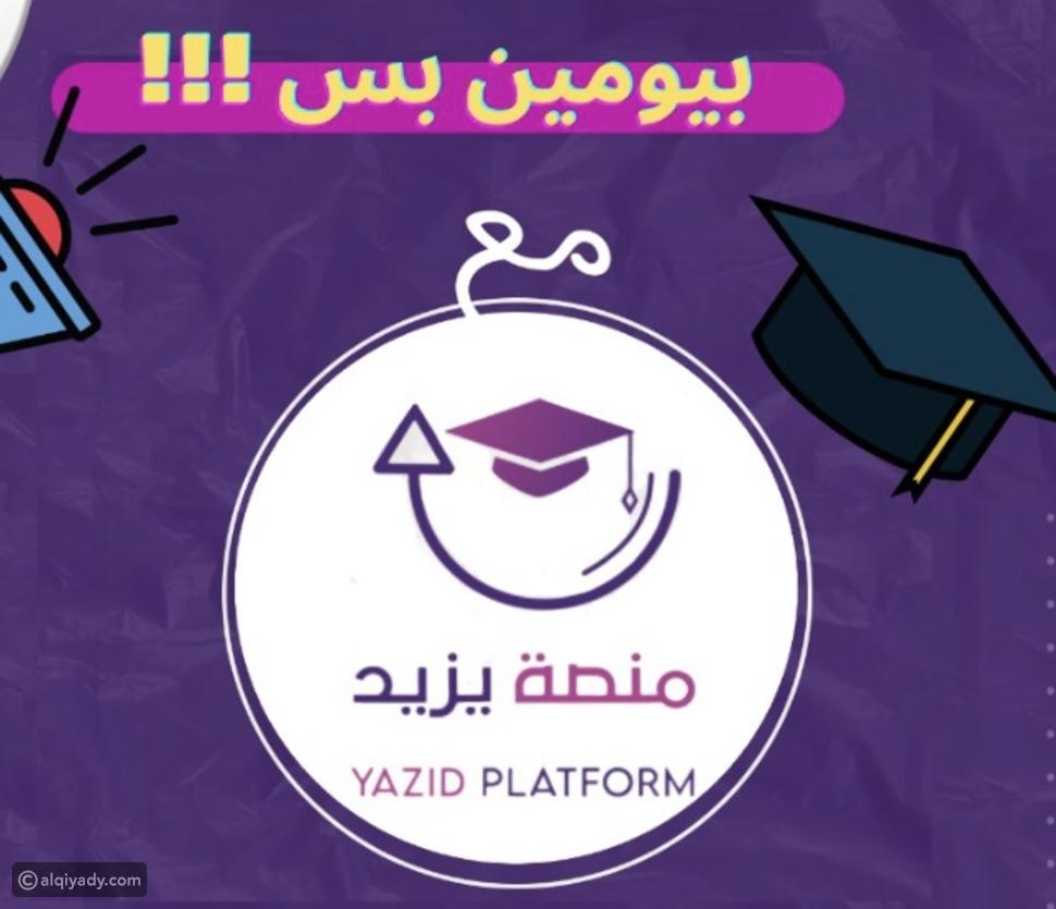 منصة يزيد التعليمية للتدريب على اختبارات القدرات والتحصيلي