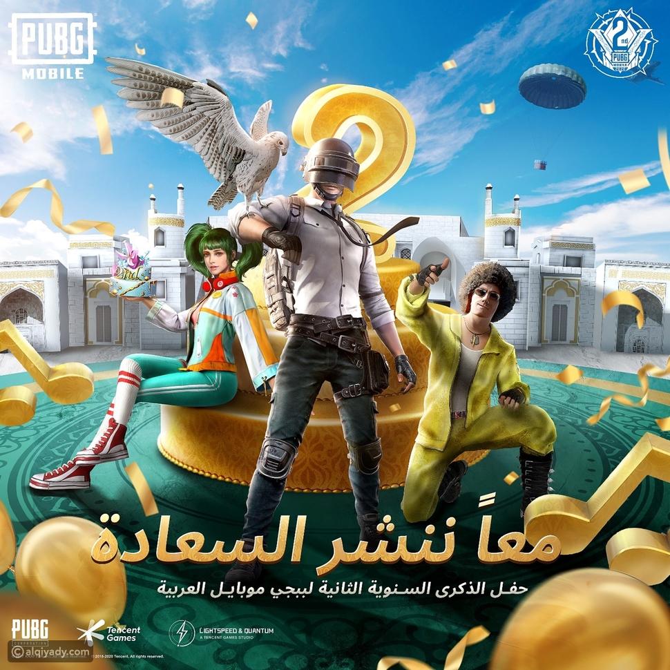 ببجي موبايل العربية تحتفل بالذكرى السنوية الثانية