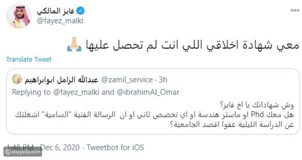 رد مفاجئ من فايز المالكي على مغرد سخر من مؤهله الدراسي